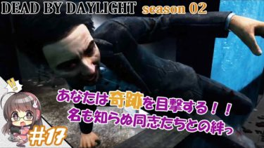 【DEAD BY DAYLIGHT:シーズン02】#17 あかりのホラーゲーム実況
