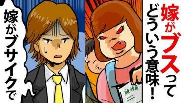 【漫画】ブスな妻を持った男のDQN行為!→「奥さんを貸してください…」と突然言い出した!→きっぱり断り、引き下がったと思ったら…<スカッとする話>【マンガ動画】