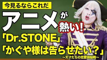 今このアニメを見ろ!「Dr.Stone」&「かぐや様は告らせたい」編