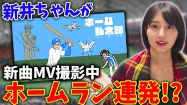 【ゲーム実況】新曲MV撮影現場で新井ちゃんがホームラン打ちまくり!?【アップアップガールズ】