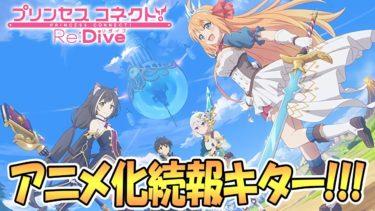 【プリコネR 】アニメ化続報きたあああ!果たしてストーリーは…!?【 プリンセスコネクト!Re:Dive / Princess Connect / 実況】