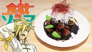 食戟のソーマ- 緑茶酢豚 【RICO】アニメ料理実写化EP -202