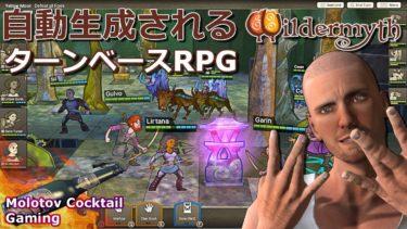 主人公はいつか死ぬゲーム RPG Wildermyth ゲーム実況プレイ 日本語 PC Steam ロールプレイングゲーム [Molotov Cocktail Gaming]