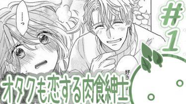 【S&s】オタクも恋する肉食紳士 #1∥TL漫畫P★review|TL漫画プ☆レビュー