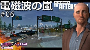 電磁波の嵐なのか?Surviving The Aftermath #06 ゲーム実況プレイ 日本語 PC Epic Games [Molotov Cocktail Gaming]