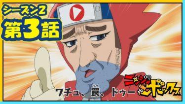 WEBアニメ『ニンジャボックス』シーズン2第3話「トンカチのワナハウスへようこそだッチ!」