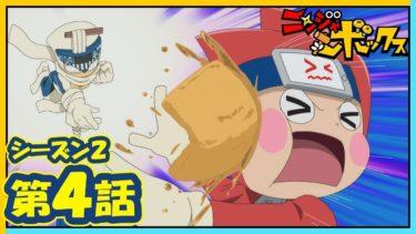 WEBアニメ『ニンジャボックス』シーズン2第4話「うどんヒーローのKISHIメンだッチ!」