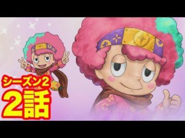 WEBアニメ『ニンジャボックス』シーズン2第2話「トップニンチューバーのポカキンだッチ!」