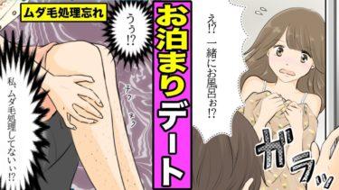 【漫画】このお泊りデート悲惨過ぎwwww お泊りデートで焦りすぎた女の末路・・(マンガ動画)