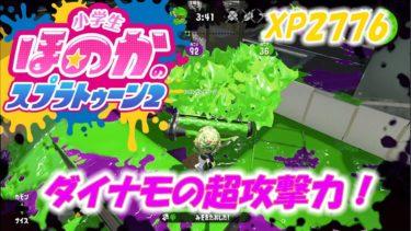 【ウデマエX】小6女子のゲーム実況 ダイナモの超攻撃力!
