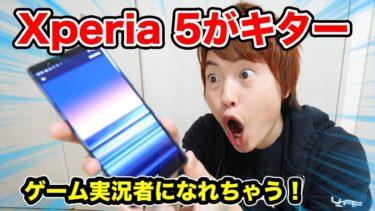 Xperia 5がキター!ゲーム実況者になれちゃう機能が付いてるぞ!