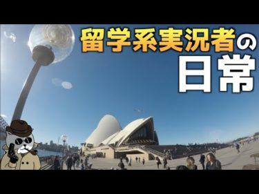 [実写] オーストラリア専門学校に留学しながらYoutubeにゲーム実況動画を投稿する変態男性の日常