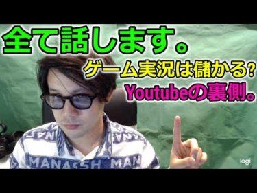 ゲーム実況、Youtuberの裏側、全て話します。【ラジオ】