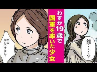 【泣ける実話漫画】10代で国を動かした英雄ジャンヌ・ダルクの切なすぎる末路【感動マンガ動画】