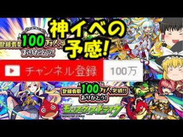 【祝・100万人!】神イベント確定!轟絶感謝無料アゲインガチャ来る!?
