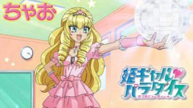 【アニメ】『姫ギャル♥パラダイス』第2話 苦しくったってコートの中では平気ッス!?の巻【公式】
