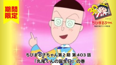 ちびまる子ちゃん アニメ 第2期 403話『丸尾くんの誕生日』の巻