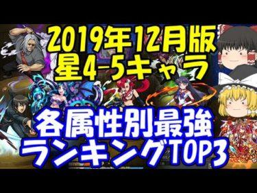 2019年12月版、星4-5キャラ最強ランキング各属性TOP3!