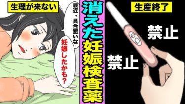 【漫画】妊娠検査薬がなくなったらどうなるのか?妊娠が発覚した時には手遅れ・・・(マンガ動画)
