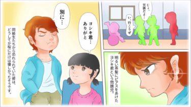 【漫画】障害持っていることを理由にイジメられた少女…ヤンキーがブチ切れて…