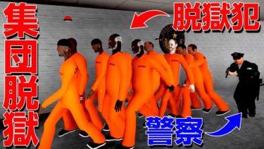集団でトラップだらけの刑務所から脱出するゲームがめちゃくちゃすぎて面白い