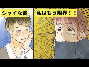 シャイな彼氏に我慢の限界!こっちから攻めたけど…【恋エピ】【漫画】(マンガ動画)