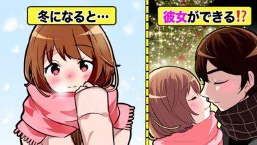 【漫画】彼女が一番できる季節は冬らしい!【イヴイヴ漫画】