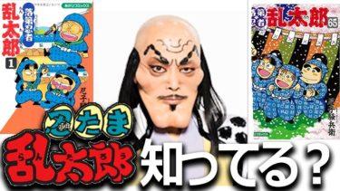 最終回を迎えた『忍たま乱太郎』とかいうアニメの登場キャラクターが素敵すぎるwwwwww【ツッコまず】ツッコミ