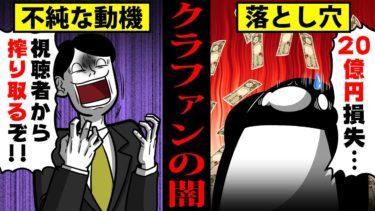 【アニメ】クラウドファンディングするとどうなるのか?