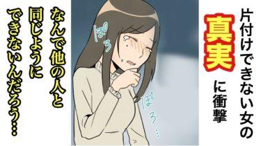 【漫画】超美人の彼女の部屋がヤバすぎた!別れたあとに衝撃の事実が発覚→そんなこと知らんかったし!【マンガ動画】