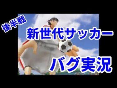 【バグ実況】次元が違う新世代のサッカーゲーム実況・後半戦【キャプテン翼】