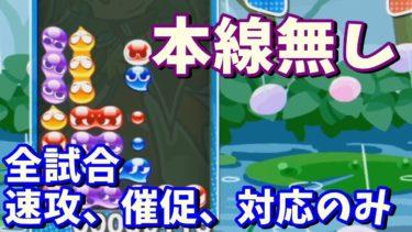 [ゲーム実況]全試合速攻、対応、催促縛り!本線打ちません。[ぷよぷよeスポーツ/Puyo Puyo Champions]