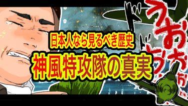 【漫画】神風特攻隊の真実!手紙に綴った母への思いに涙!(マンガ動画)