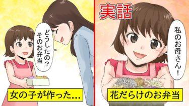 【漫画】娘が作った手作りのお弁当…花でいっぱいだった理由…(感動する話)【漫画動画】