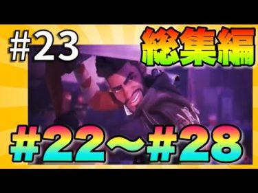 フォートナイトアニメ総編集#4【フォートナイト】
