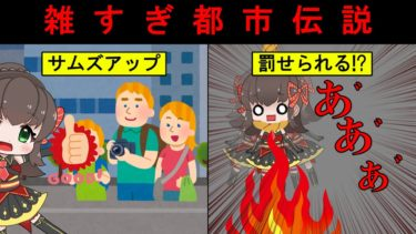 【アニメ】海外でやってはいけないジェスチャー【雑すぎ都市伝説】