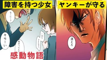 【漫画】耳に障害を持つ少女をいじめっ子から救うヤンキーの行動に涙!【感動】