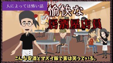 人によっては怖い話「愉快な居酒屋店員」オリジナル 短編 アニメ