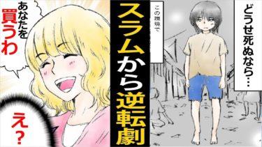 【実話】身寄りのないホームレス少年を買い取った女性……その後の転身が凄い!