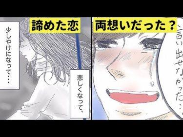 【漫画】思わぬ三角関係、サークル内の噂が好きな人にも届いてしまい…【恋エピ】(マンガ動画)