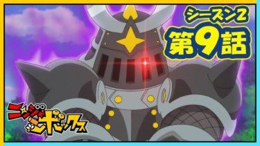 アニメ『ニンジャボックス』シーズン2第9話「不死身のガランが攻めてきたッチ!」