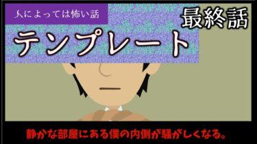 人によっては怖い話「テンプレート(最終話)」オリジナル 短編 アニメ