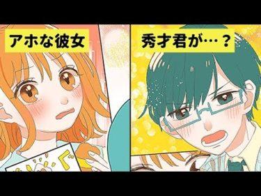 【漫画】秀才くんは腹ペコ~馴れ初め編~【恋エピ】(マンガ動画)