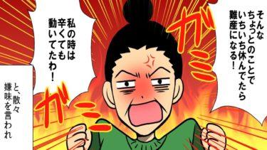 【漫画】義母の嫌がらせにイライラ→まさかの展開になり義母真っ青www(マンガ動画)