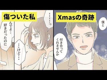 【漫画】【クリスマス】もう恋はしないと決めたのに…クリスマスに起きた奇跡【恋エピ】(マンガ動画)