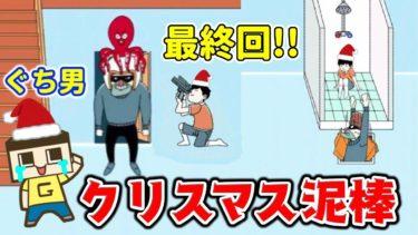 ぐち男、クリスマス泥棒をやっつけろ!!!【ぐち男のゲーム実況】