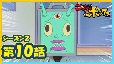 アニメ『ニンジャボックス』シーズン2第10話「ヒミツキチとガレージは男の夢だッチ!」
