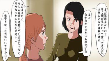 【漫画】義母「まだ孫はできないの?」→意地悪で口うるさい義母にはもうウンザリ(マンガ動画)