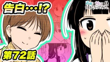 【恋愛マンガアニメ】『武蔵くんと村山さんは付き合ってみた。』第72話 大逆転!傷ついた彼女を突然の告白でドキドキさせる方法【漫画動画】