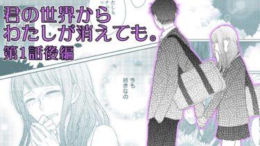 【恋愛アニメマンガ】君の世界からわたしが消えても。 第1話 後編~noicomi人気漫画を試し読み~【漫画動画】